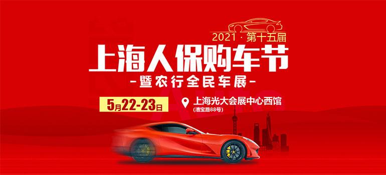 2021上海第十五届人保购车节暨农行全民车展