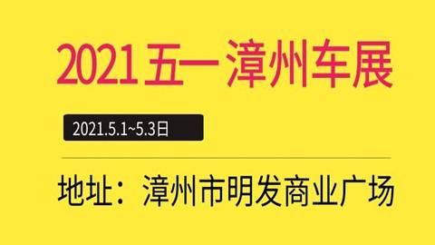 2021五一漳州车展