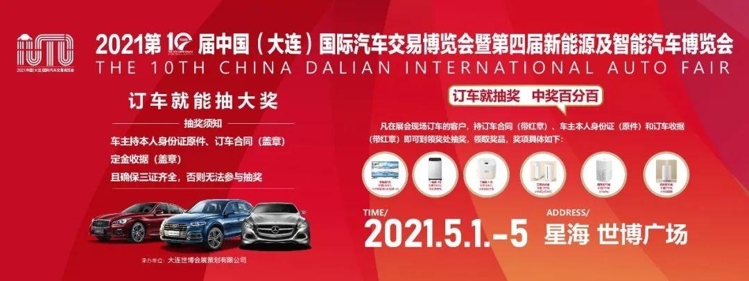 汽车交易博览会