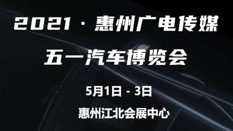 2021惠州广电传媒五一大型车展