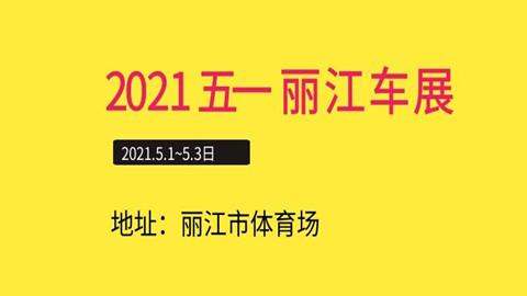 2021丽江五一丽江车展