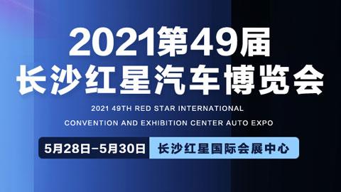 2021第49届长沙红星汽车博览会