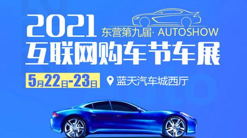 2021东营第九届互联网购车节车展