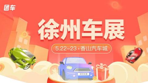 2021徐州第二十六届惠民车展