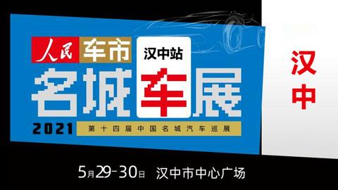 2021第十四届中国名城汽车巡展汉中站