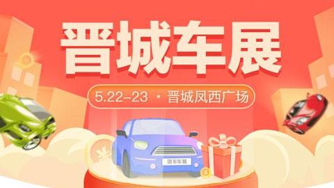 2021晋城第9届惠民团车节