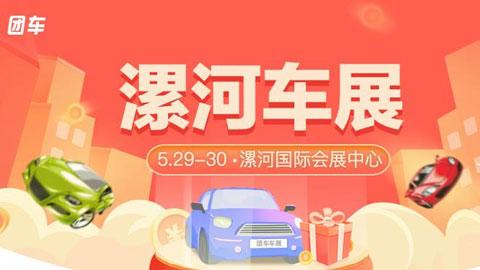 2021漯河第十四届惠民车展