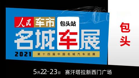 2021第十四届中国名城汽车巡展包头站