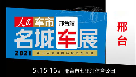 2021第十四届中国名城汽车巡展邢台站