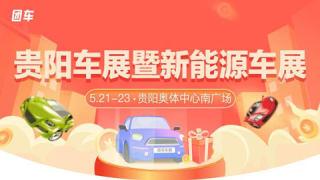 2021贵阳车展暨新能源车展
