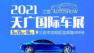 2021三亚天广国际车展