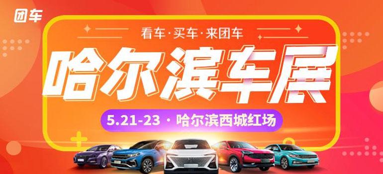 2021第三十八届哈尔滨惠民车展