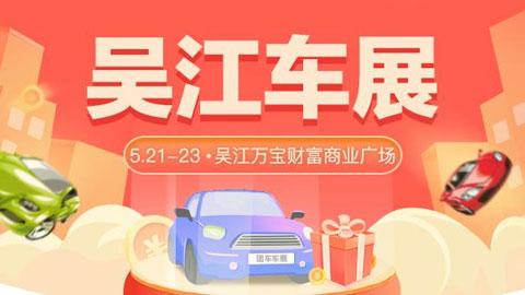 2021五五购物节-购享吴江暨第九届汽车博览会