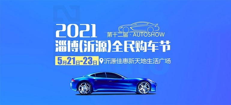 2021中国·淄博(沂源)第十二届全民购车节