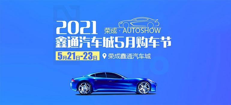 2021威海荣成鑫通汽车城5月购车节