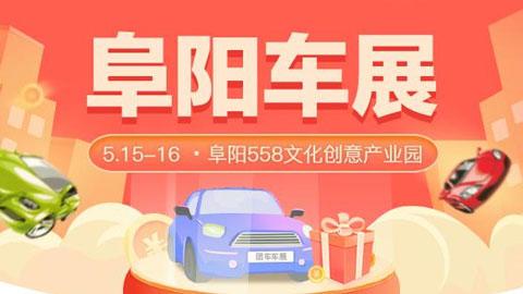 2021第二十届阜阳惠民车展