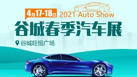 2021春季南漳车展