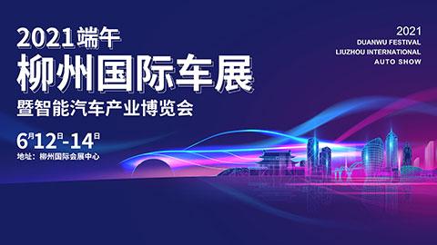 2021(端午)柳州国际车展暨智能汽车产业博览会