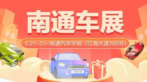2021南通第29届惠民车展