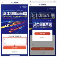 倒计时12天!华中国际车展免费索票通道即将关闭!