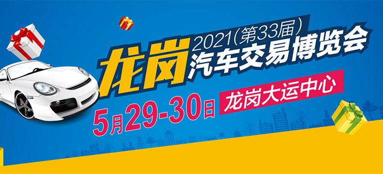 2021(第33届)龙岗汽车交易博览会
