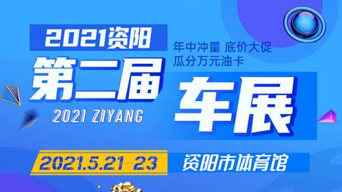 2021资阳第二届车展