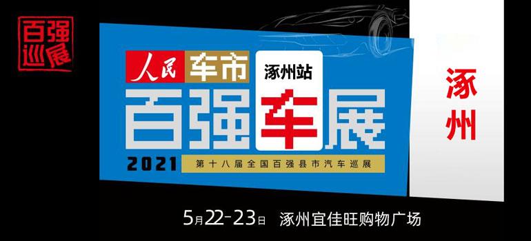 2021全国百强县市汽车巡展涿州站