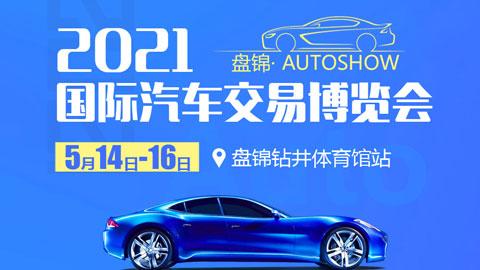 2021盘锦国际汽车交易博览会