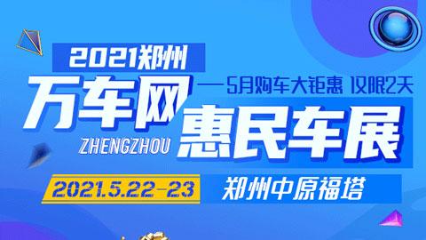 2021郑州万车网惠民车展