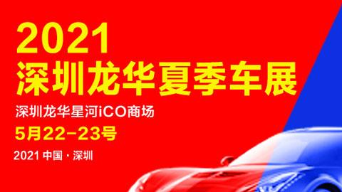 2021深圳夏季购车节