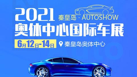 2021秦皇島奧體中心國際車展
