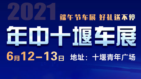 2021十堰年中车展