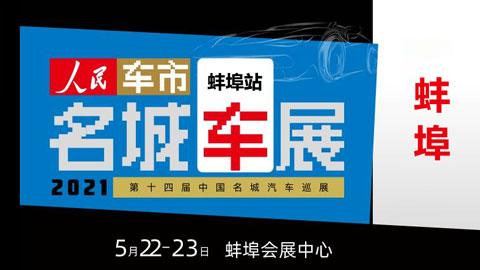 2021第十四届中国名城汽车巡展蚌埠站