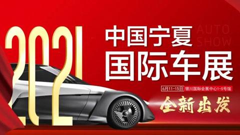 2021中國寧夏國際車展