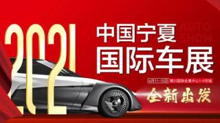 2021中国宁夏国际车展