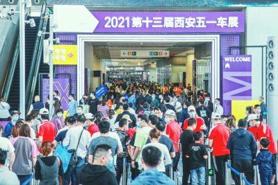 2021第十三届西安五一车展圆满闭幕,6天展期超40亿元销售额!