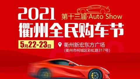 2021衢州第十三届全民购车节