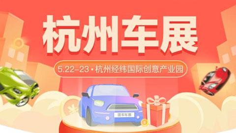 2021第42屆杭州惠民車展