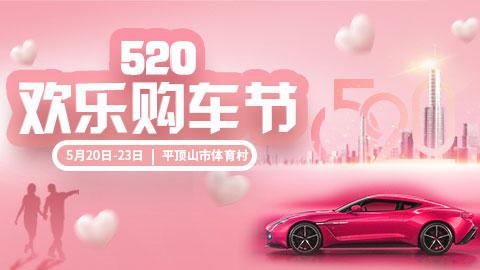 2021平顶山520欢乐购车节