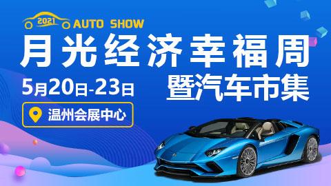 2021温州月光经济幸福周暨汽车市集