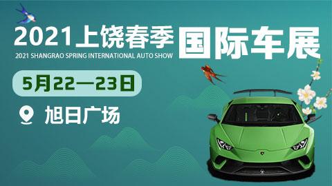 2021上饶春季国际车展