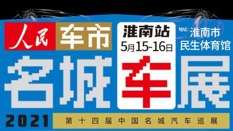 2021第十四届中国名城汽车巡展淮南站