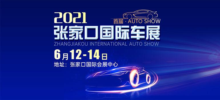 2021中国·张家口首届国际车展