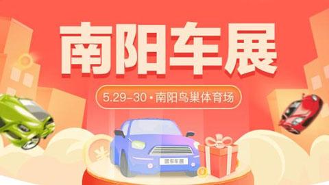 2021南阳春季放心购车节