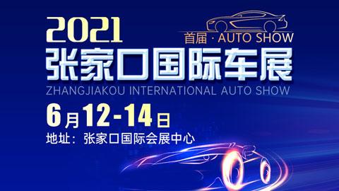 2021中國·張家口首屆國際車展
