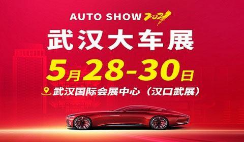 2021年武汉大车展