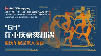 重庆车展全城大请客!超炫城市节日正开启