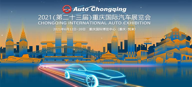 2021(第二十三届)重庆国际汽车展览会