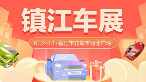 2021镇江第十三届惠民团车节