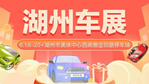 2021第十届湖州南太湖汽车博览会